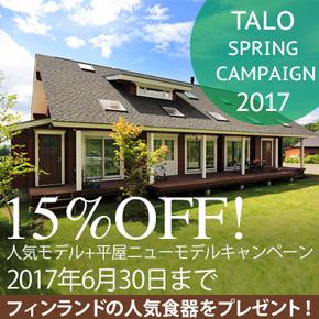 人気モデル+平屋ニューモデルキャンペーン2017年6月30日まで