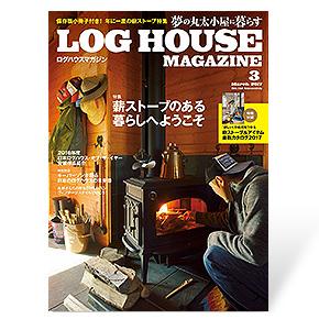 夢の丸太小屋に暮らす<BR>ログハウスマガジン 2017年3月号