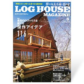 夢の丸太小屋に暮らすログハウスマガジン 2017年5月号