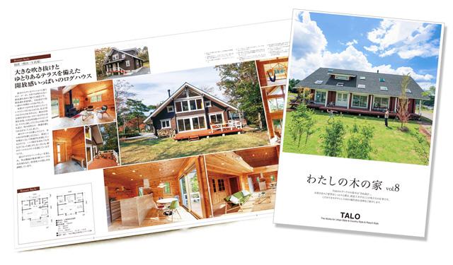 TALOの新しい実例集<BR>「わたしの木の家 vol.8」が完成しました!