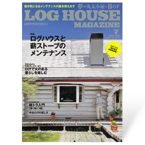 夢の丸太小屋に暮らす<BR>ログハウスマガジン 2017年7月号