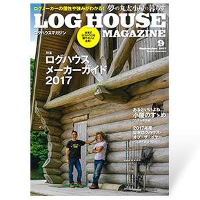 夢の丸太小屋に暮らす<BR>ログハウスマガジン 2017年9月号