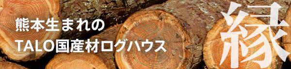日本人のための日本のログハウス