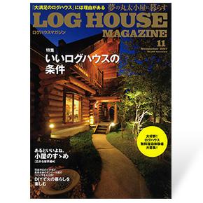 夢の丸太小屋に暮らす<BR>ログハウスマガジン 2017年11月号