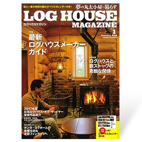 夢の丸太小屋に暮らす<BR>ログハウスマガジン 2018年1月号