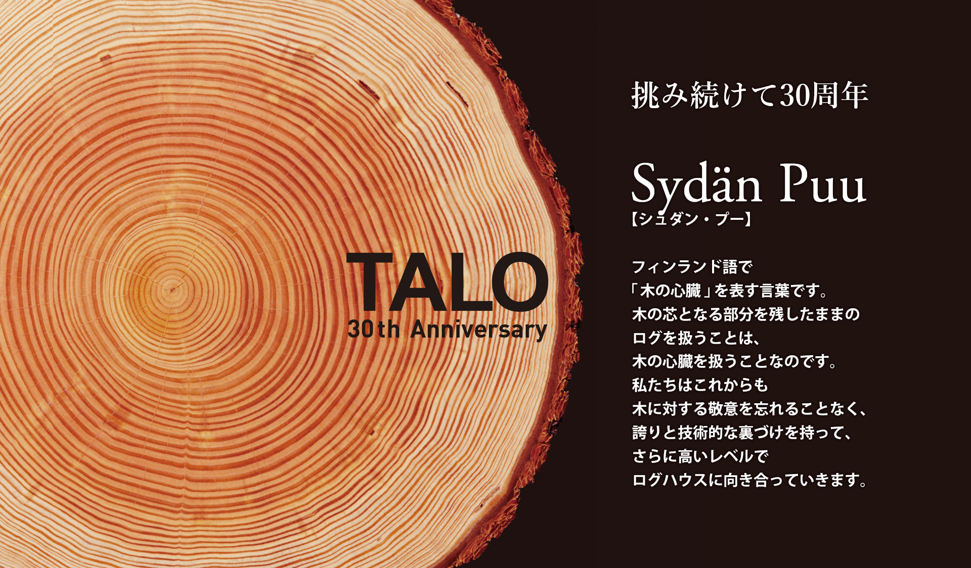 TALO 30th anniversary