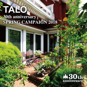 TALO創立30周年記念 2018春のキャンペーンを開催