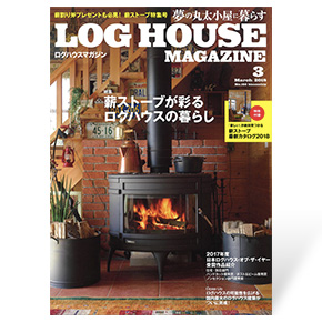夢の丸太小屋に暮らす<BR>ログハウスマガジン 2018年3月号