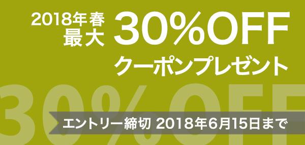 30%OFF!