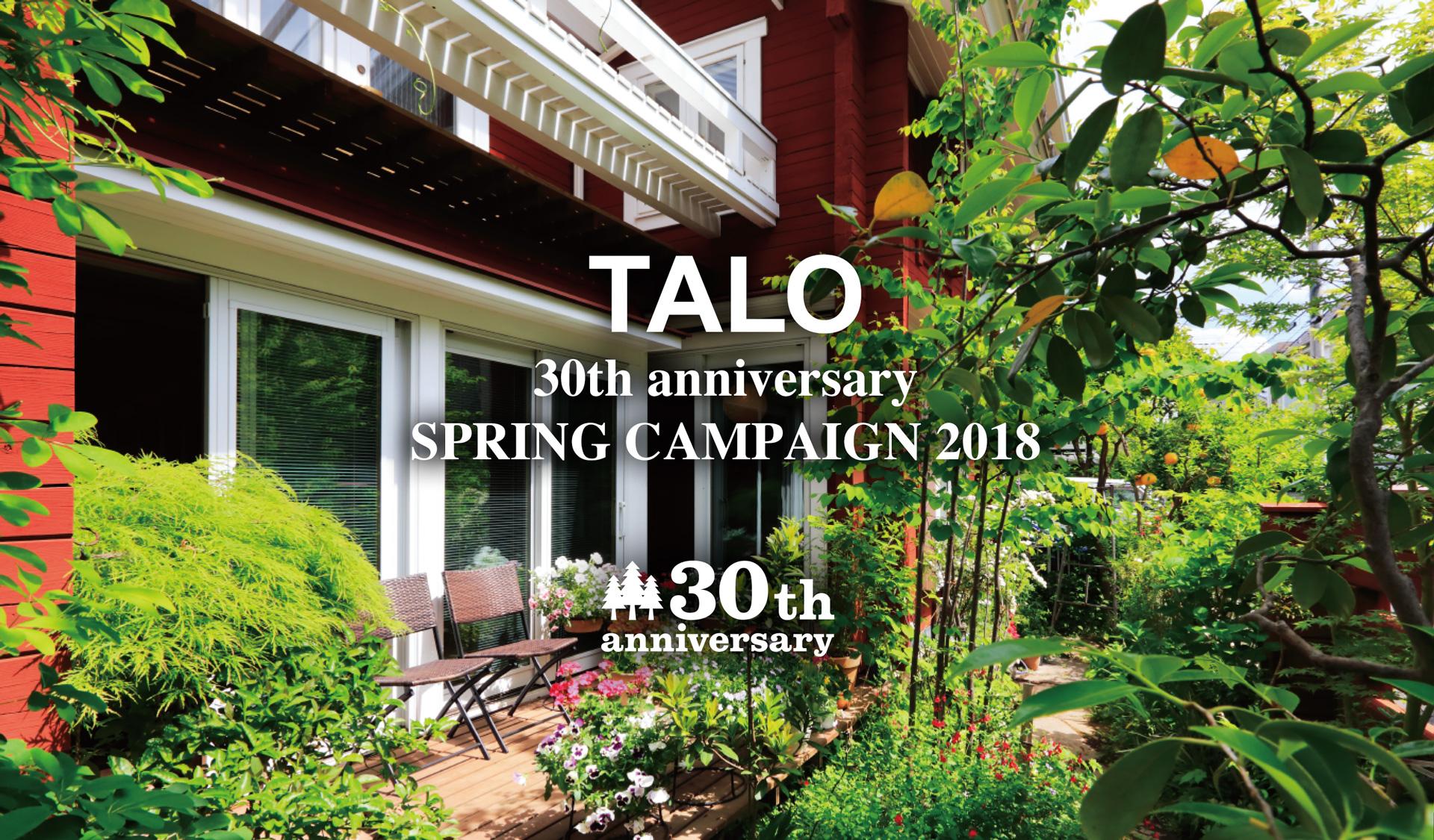 最大30%OFFクーポンが当たる、2018春のキャンペーンを開催