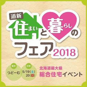 2018年5月19日(土)・20日(日) <br>住まいと暮らしのフェア 2018 in 札幌
