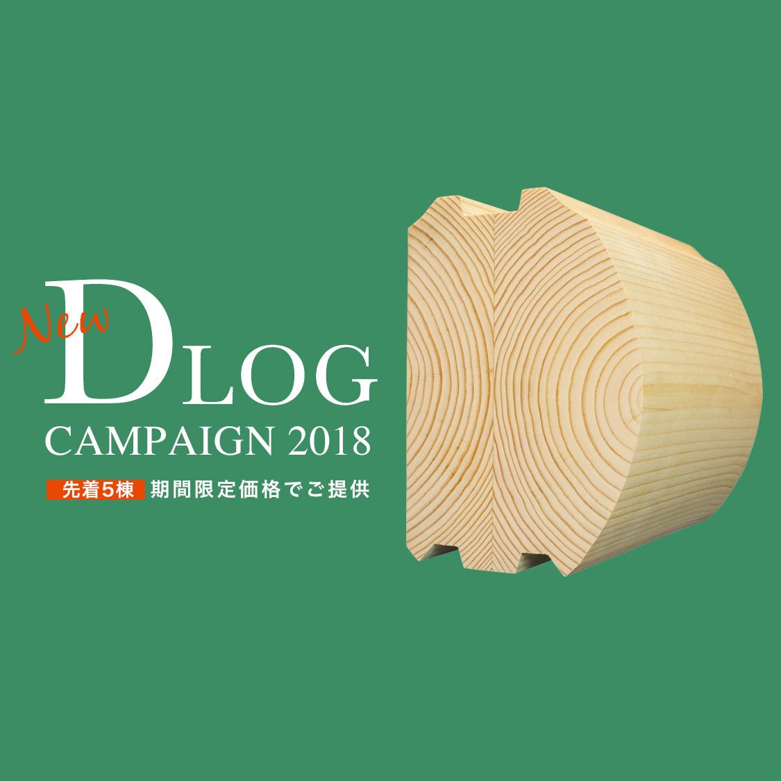 Dログ116mm発売記念キャンペーン開催