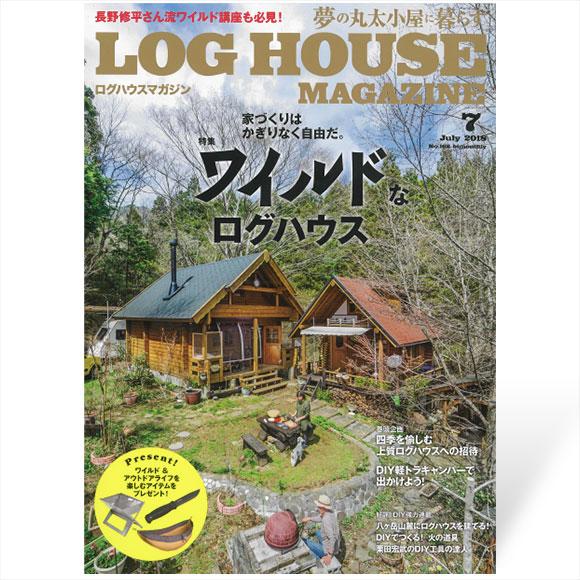 夢の丸太小屋に暮らす<BR>ログハウスマガジン 2018年7月号