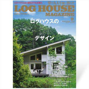 夢の丸太小屋に暮らす<BR>ログハウスマガジン 2018年9月号