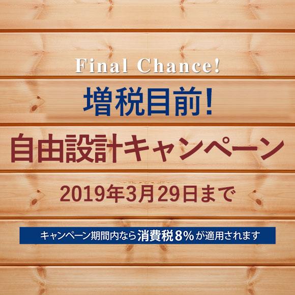 増税目前!自由設計キャンペーン延長 2019年3月29日まで