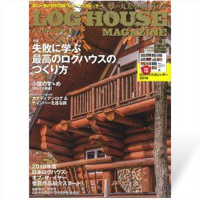 夢の丸太小屋に暮らす<BR>ログハウスマガジン 2019年1月号