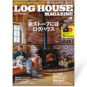 夢の丸太小屋に暮らす<BR>ログハウスマガジン 2019年3月号
