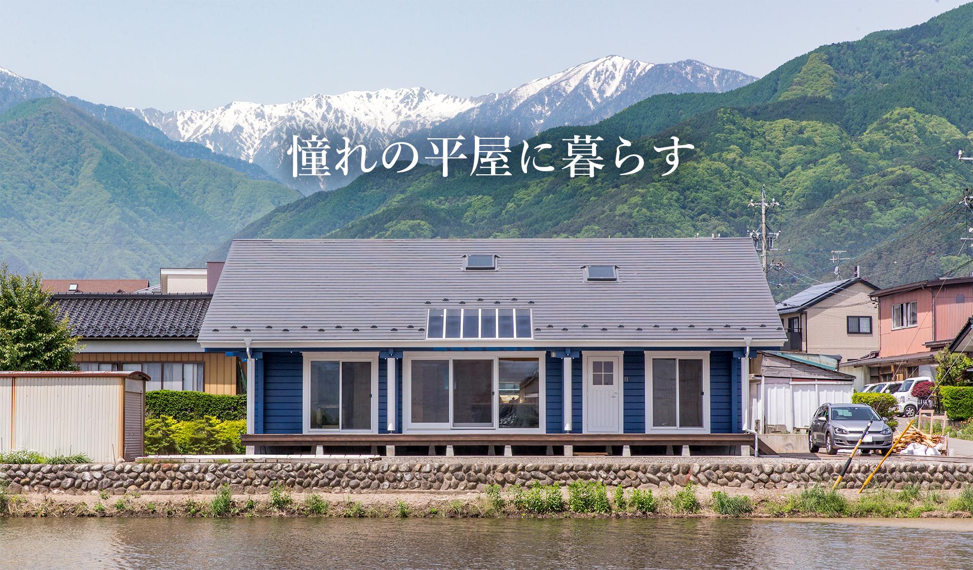 【2019 春の平屋キャンペーン】