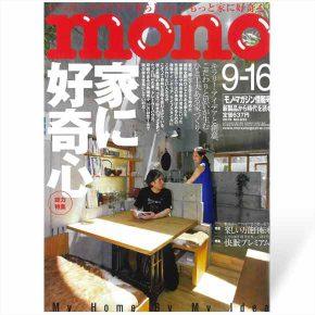 monoマガジン no.833