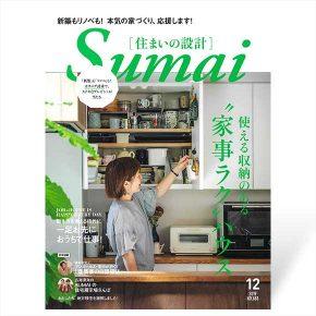Sumai 住まいの設計 2019年12月号