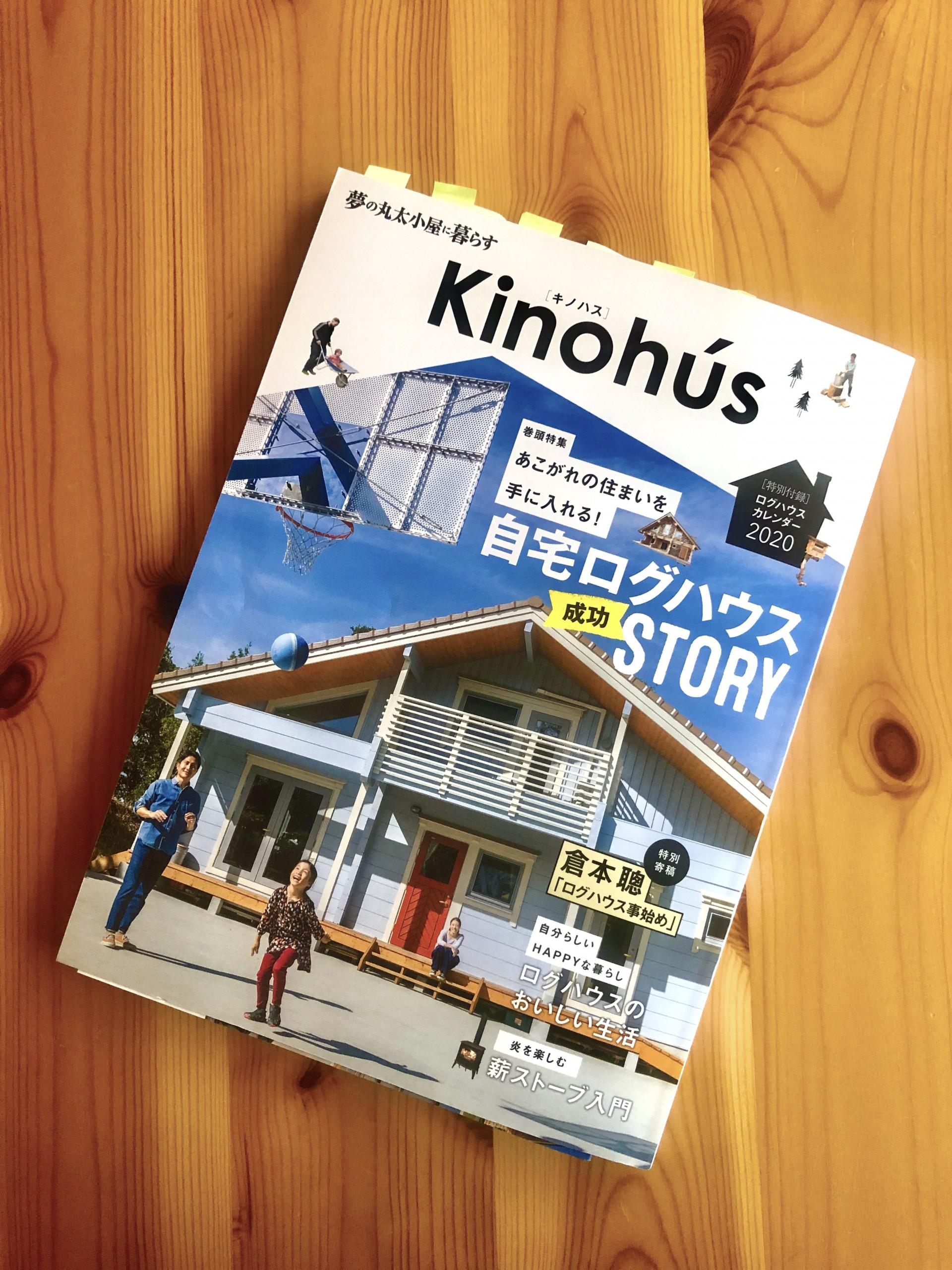 ログハウス専門誌「Kinohus(キノハス)」発売しました!