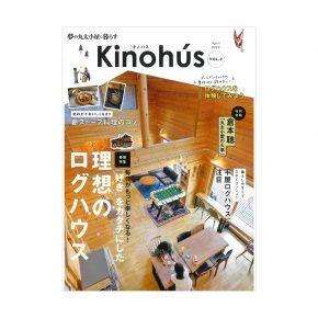ログハウス専門誌 Kinohus(キノハス) -夢の丸太小屋に暮らす- vol.2が発売中です!