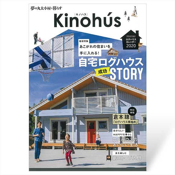 Kinohús(キノハス)ー夢の丸太小屋に暮らすー vol.1