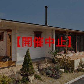【開催中止】2020年4月5日(日) ログハウス予約制設計相談会 TALO名古屋展示場