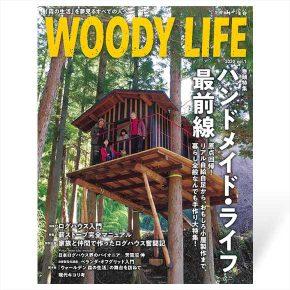 WOODY LIFE 別冊 山と溪谷