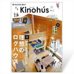 Kinohús(キノハス)ー夢の丸太小屋に暮らすー vol.2