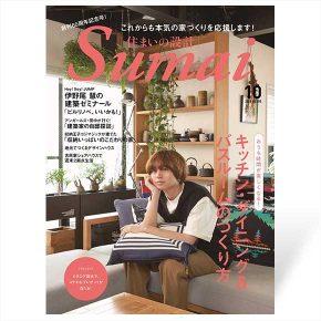 Sumai 住まいの設計 2020年10月号