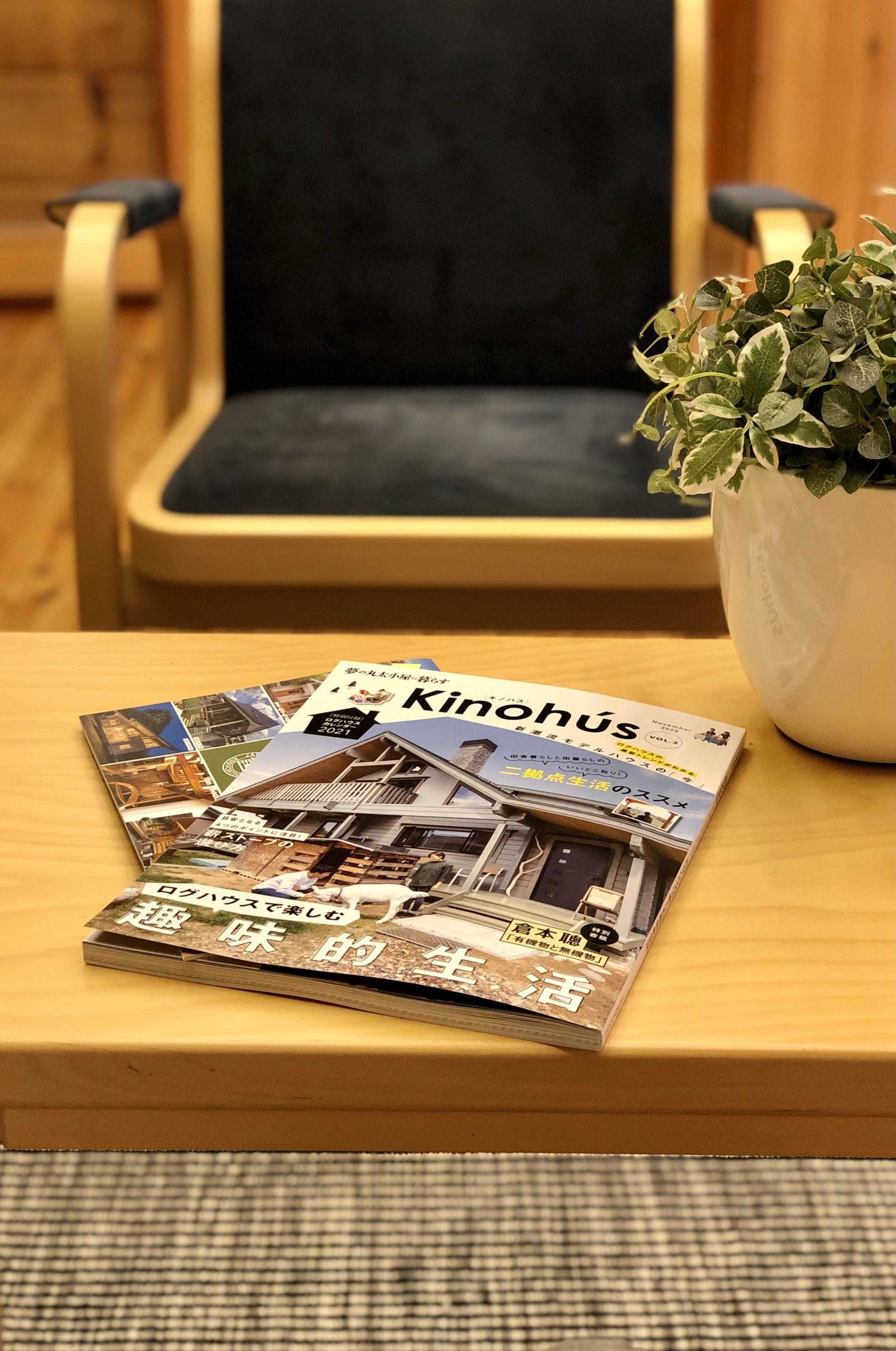ログハウス専門誌Kinohús(キノハス)発売!さらにウェブサイトも開設しました!