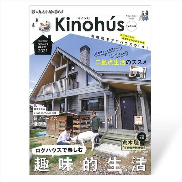 Kinohús(キノハス)ー夢の丸太小屋に暮らすー vol.3