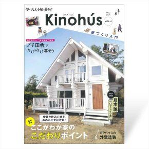 Kinohús(キノハス)ー夢の丸太小屋に暮らすー vol.4